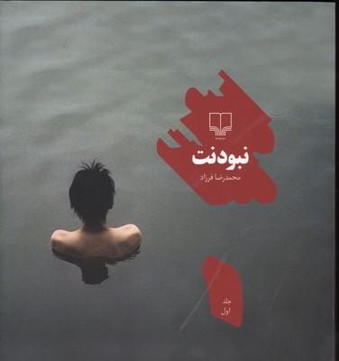 تصویر نبودنت 1 - چشمه