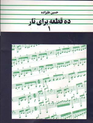 ده قطعه براي تار عليزاده 1