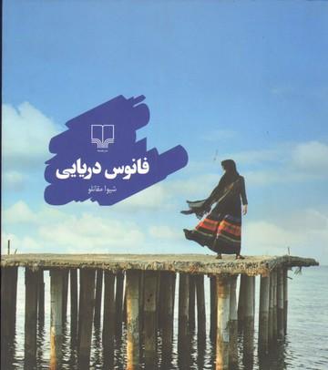 تصویر فانوس دريايي - چشمه