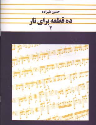 ده قطعه براي تار عليزاده 2