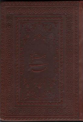 تصویر گلستان سعدي ياقوت كوير جيبي طرح چرم-كد152