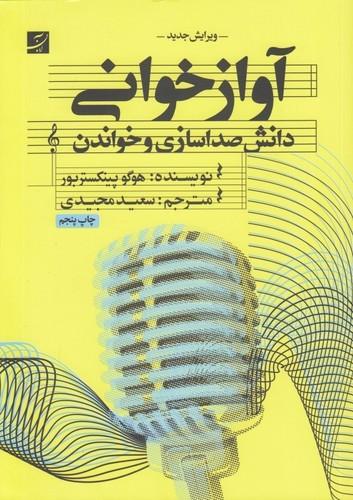 تصویر آواز خواني-دانش صداسازي و خواندن