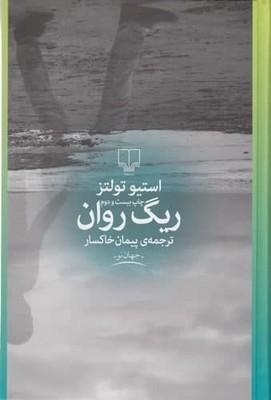 تصویر ريگ روان-چشمه