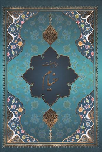 تصویر خيام ياقوت كوير 5 زبانه وزيري تحرير با قاب-156