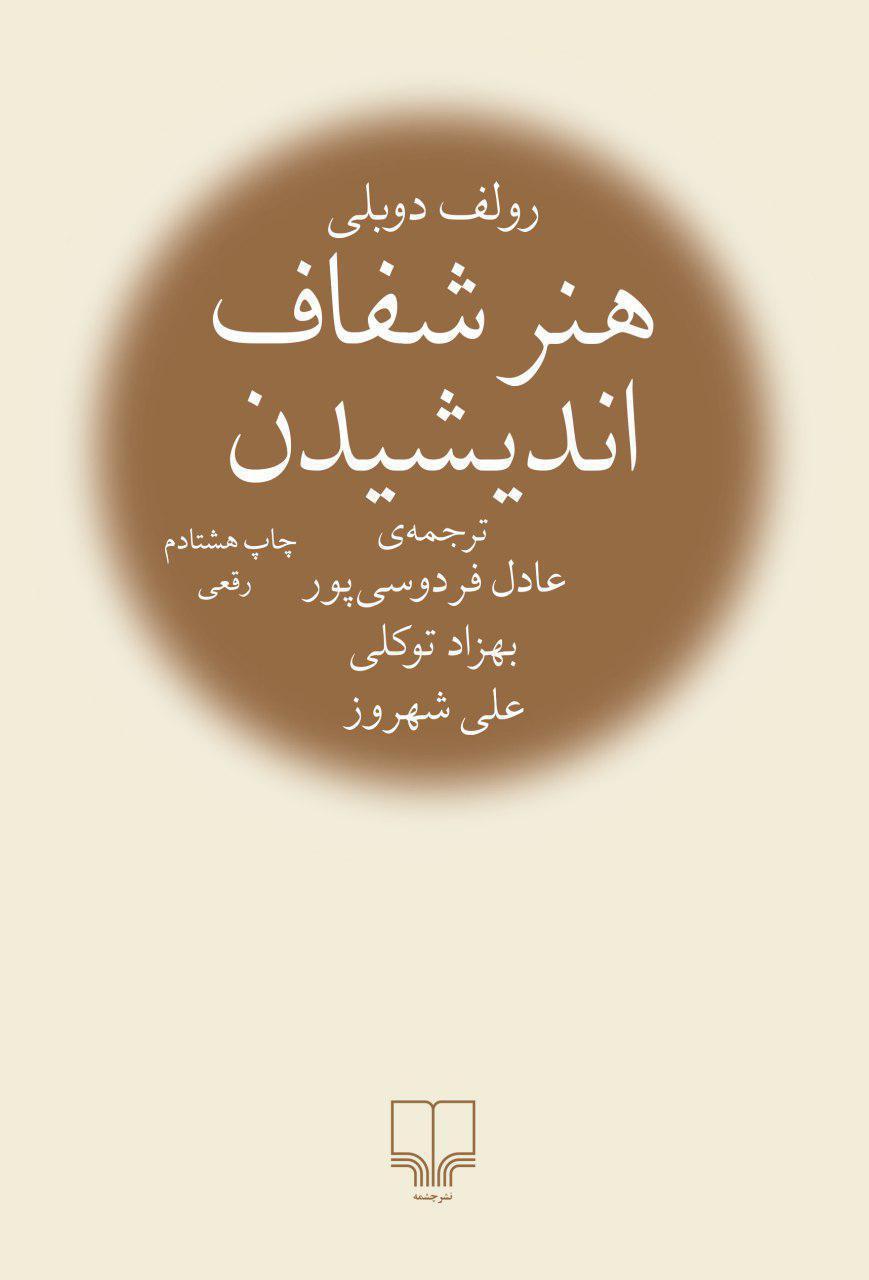 تصویر هنر شفاف انديشيدن جيبي ش-چشمه