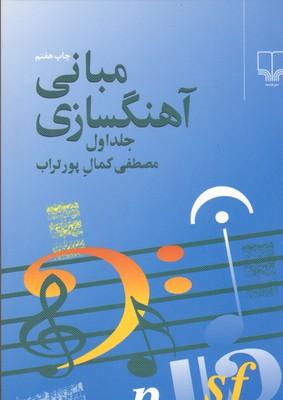 مباني آهنگسازي پورتراب ،جلد اول - چشمه