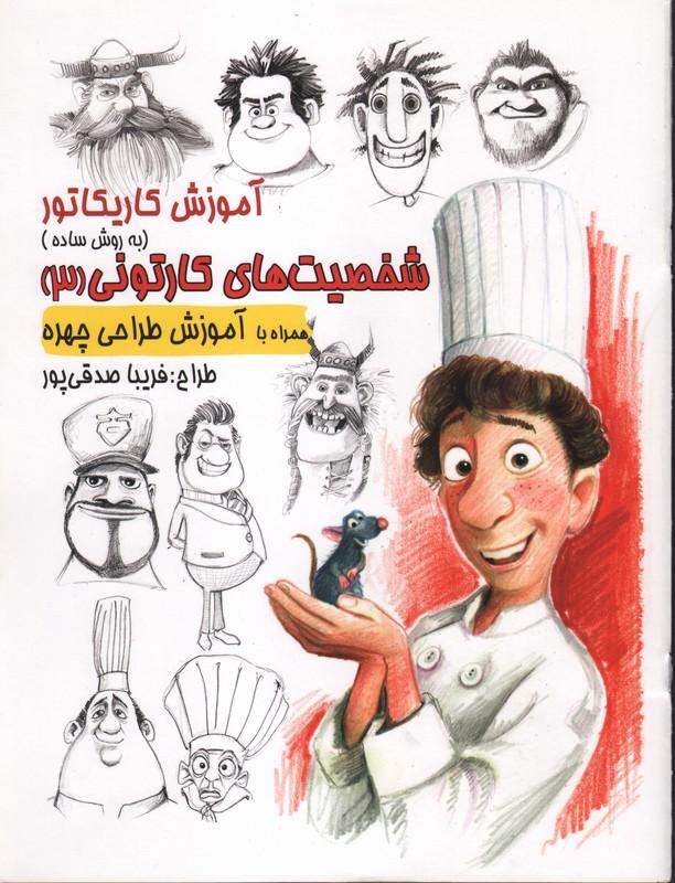 تصویر آموزش كاريكاتور شخصيت هاي كارتوني 3 به روش ساده