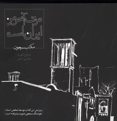 تصویر حرف آخر من ايران است مكتب سيحون