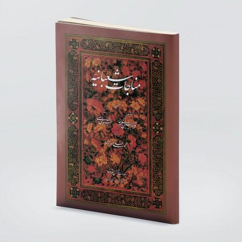 تصویر مناجات شعبانيه اميرخاني وزيري