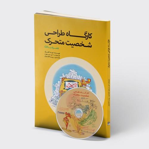 تصویر كارگاه طراحي شخصيت متحرك همراه با CD