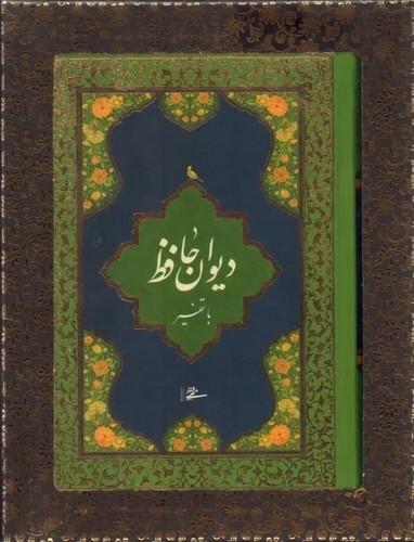 تصویر حافظ محرمي جيبي با تفسير  با جعبه مقوايي