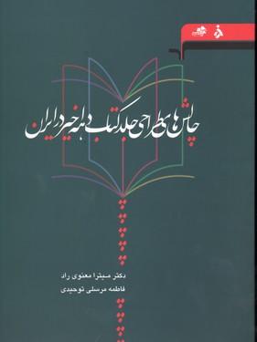 تصویر چالش هاي طراحي جلد كتاب دهه اخير در ايران