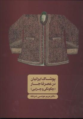 تصویر پوشاك ايرانيان در عصر قاجار