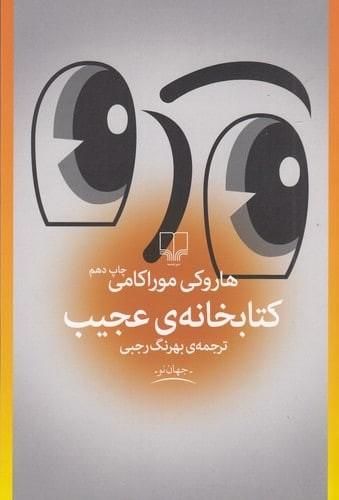 تصویر كتابخانه عجيب-چشمه