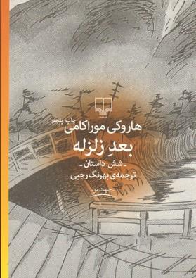 تصویر بعد زلزله-چشمه