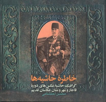 تصویر خاطره حاشيه ها- گرافيك حاشيه عكس هاي دوره قاجار