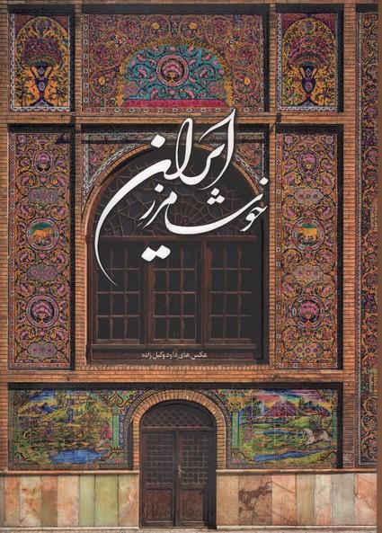 تصویر خوشا مرز ايران رحلي با قاب -آبان