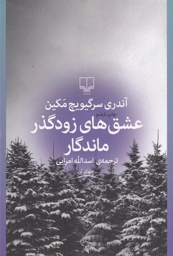 تصویر عشق هاي زودگذر ماندگار - چشمه