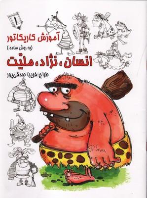 تصویر آموزش كاريكاتور به روش ساده انسان.نژاد.مليت-1