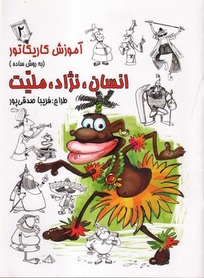تصویر آموزش كاريكاتور به روش ساده انسان.نژاد.مليت-2