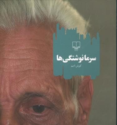 تصویر سرما نوشتگي ها - چشمه
