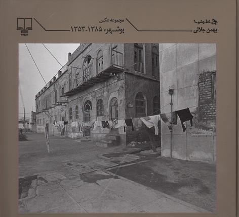 تصویر مجموعه عكس بوشهر 1385 - 1353 - چشمه