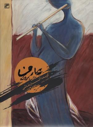 تصویر گزيده آثار نقاشي پروانه عارف