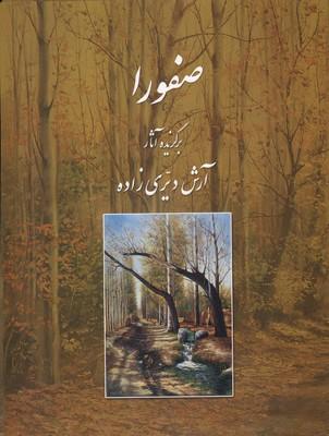 تصویر آلبوم صفورا