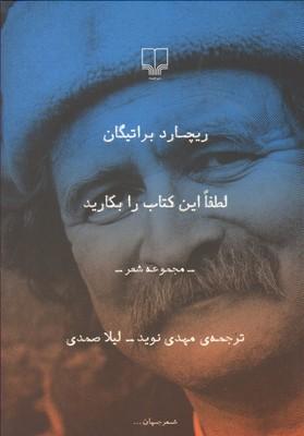 تصویر لطفا اين كتاب را بكاريد - چشمه