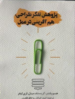 تصویر پژوهش تفكر طراحي : هم آفريني در عمل