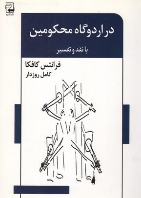 تصویر در اردوگاه محكومين- اشاره