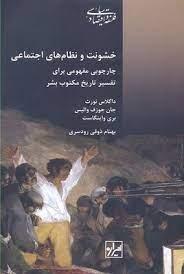 تصویر خشونت و نظام هاي اجتماعي