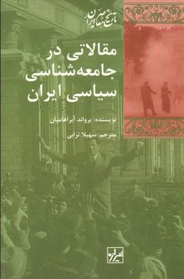 تصویر مقالاتي در جامعه شناسي سياسي ايران - شيرازه
