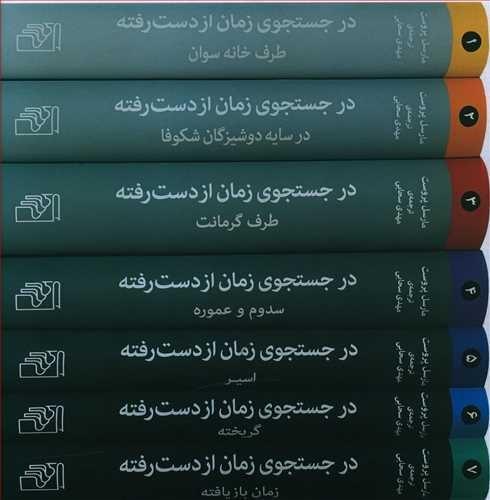 تصویر در جستجوي زمان از دست رفته 7جلدي-مركز