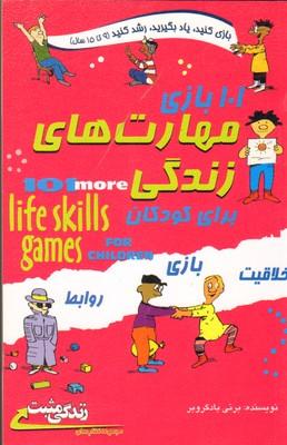 تصویر 101بازي مهارت هاي زندگي-ابوعطا
