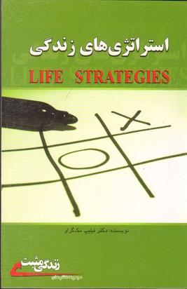 تصویر استراتژي هاي زندگي-ابوعطا