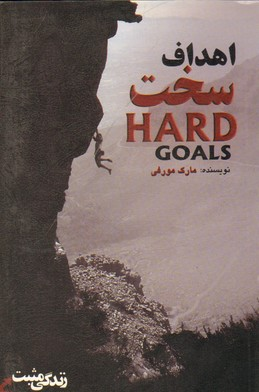 تصویر اهداف سخت-ابوعطا