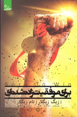 تصویر براي موفقيت زاده شده اي-ابوعطا