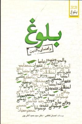 تصویر بلوغ(راهنماي والدين)-ابوعطا