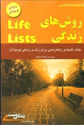 تصویر روش هاي زندگي-ابوعطا