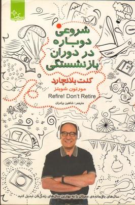 تصویر شروعي دوباره در دوران بازنشستگي-ابوعطا