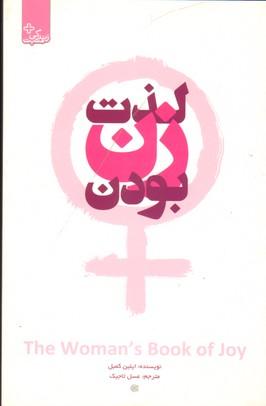تصویر لذت زن بودن-ابوعطا