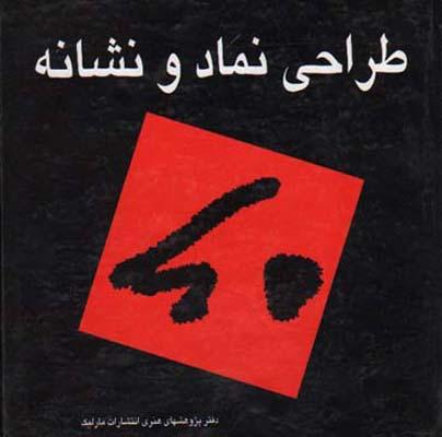 طراحي نماد و نشانه گ- مارليك
