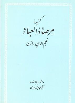 تصویر گزيده مرصاد العباد-علمي