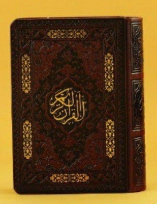 تصویر قرآن راه بيكران جيبي طرح چرم لب طلا بدون قاب ( 101063 )