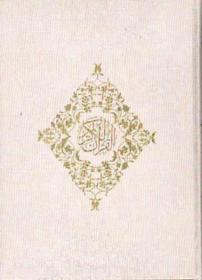 قرآن كريم سنايي رحلي گلاسه باقاب