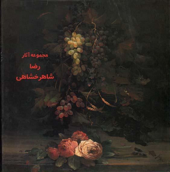 تصویر مجموعه آثار شاهرخ شاهي