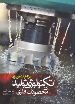 تصویر مرجع تصويري تكنولوژي توليد در محصولات فلزي