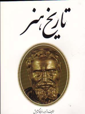 تصویر تاريخ هنر ايران و جهان (گشايش) مارليك - ش