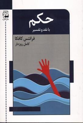 تصویر حكم با نقد و تفسير-اشاره